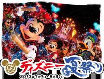 ディズニー夏祭り.png